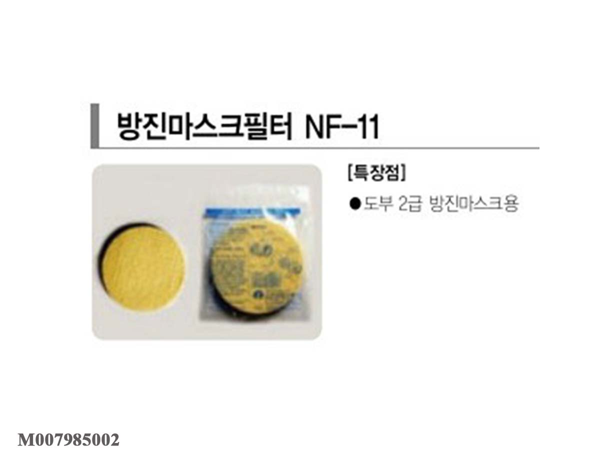 Phin lọc NF-11 cho mặt nạ SM11 và SM31